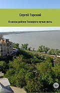 Сергей Тарский -В каком районе Таганрога лучше жить