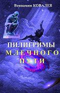 Вениамин Ковалев -Пилигримы Млечного пути