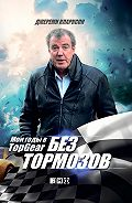 Джереми Кларксон -Без тормозов. Мои годы в Top Gear