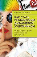 Виктория Бородинова -Как стать графическим дизайнером-художником. Самостоятельно. Снуля. Счего начать. Без образования.