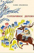Галина Красовская -Серебряное дерево