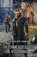 Алексей Сергеевич Абвов -За тенью ушедшего Алхимика