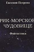 Евгения Петрова - Рик – морское чудовище