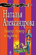 Наталья Александрова -Лямур, тужур и абажур