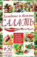 Арина Гагарина -Холодные и теплые салаты. Мясные, рыбные, овощные, корейские, постные + 50 салатных заправок