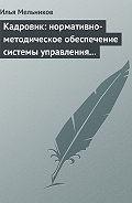 Илья Мельников - Кадровик: нормативно-методическое обеспечение системы управления персоналом