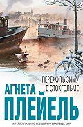 Агнета Плейель -Пережить зиму в Стокгольме