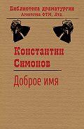 Константин Симонов -Доброе имя
