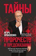 Игорь Прокопенко -Тайны пророчеств и предсказаний