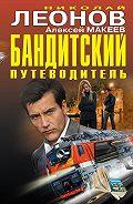 Алексей Макеев -Бандитский путеводитель (сборник)