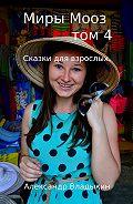 Александр Владыкин -Миры Мооз. Том 4