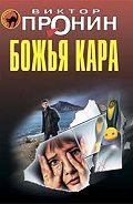 Виктор Пронин -Божья кара