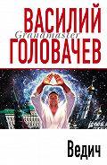 Василий Головачев - Ведич