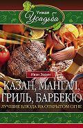 Иван Зорин -Казан, мангал, гриль, барбекю. Лучшие блюда на открытом огне