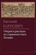 Евгений Петрович Карнович -Ян Декерт