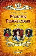 Михаил Пазин -Романы Романовых