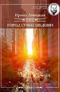 Ирина Левицкая -Город сумасшедших