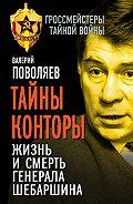 Валерий Поволяев -Тайны Конторы. Жизнь и смерть генерала Шебаршина