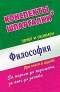 Наталья Ольшевская, Мария Малышкина - Философия. Конспекты + Шпаргалки. Две книги в одной!