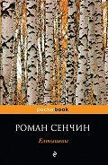 Роман Сенчин -Елтышевы