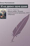Елена Малиновская -И на двоих одна душа