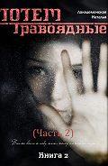 Лакедемонская Наталья - ТОТЕМ: Травоядные. Часть 2
