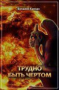 Виталий Каплан -Трудно быть чёртом