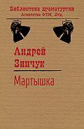 Андрей Зинчук -Мартышка