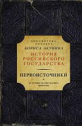 Борис Акунин - Первоисточники: Повесть временных лет. Галицко-Волынская летопись (сборник)