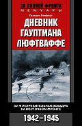 Гельмут  Липферт -Дневник гауптмана люфтваффе. 52-я истребительная эскадра на Восточном фронте. 1942-1945