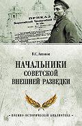Владимир Антонов -Начальники советской внешней разведки