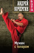Андрей Кочергин -Мужик с топором