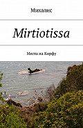 Михалис -Mirtiotissa. Места наКорфу