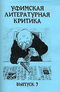 Уфимская литературная критика. Выпуск 7