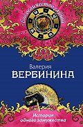 Валерия Вербинина - История одного замужества