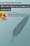 Алексей Толстой - Детство Никиты (главы из повести)