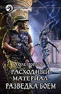 Олег Орлов -Расходный материал. Разведка боем
