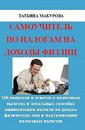 Татьяна Макурова -Самоучитель по налогам на доходы физлиц