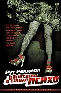 Рут Ренделл -Убийство в стиле «психо»