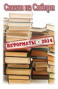Альфира Ткаченко -Сказки из Сибири (сборник)