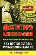 Валентин Катасонов - Диктатура банкократии. Оргпреступность финансово-банковского мира. Как противостоять финансовой кабале