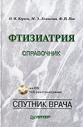 М. Э. Лозовская -Фтизиатрия. Справочник
