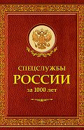 Иосиф Борисович Линдер - Спецслужбы России за 1000 лет