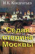 Иван Кондратьев - Седая старина Москвы