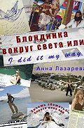 Анна Лазарева - Блондинка вокруг света или I did it my way