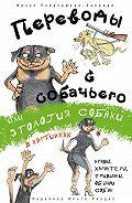 Фрэнк Перехрюкин-Заломай -Переводы с собачьего, или Этология собаки в картинках