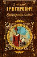 Дмитрий Григорович -Гуттаперчевый мальчик (сборник)