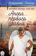 Лавров Владимир -Книга первая. Ангел первого уровня