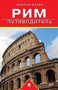 Вацлав Шуббе - Рим: путеводитель