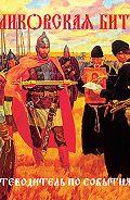 С. Выстрелков -Куликовская битва. Путеводитель по событиям